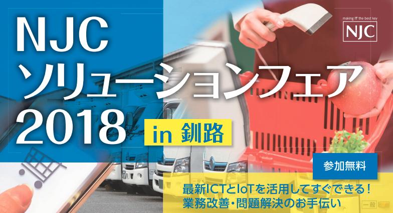 NJCソリューションフェア2018