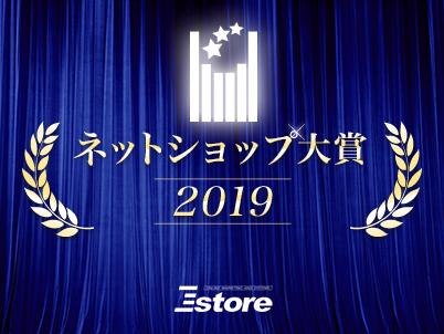 「ネットショップ大賞2019」受賞62社を発表いたしました