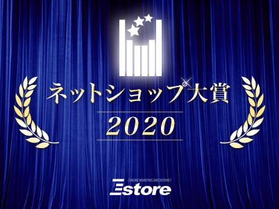 「ネットショップ大賞2020」受賞62社を発表しました